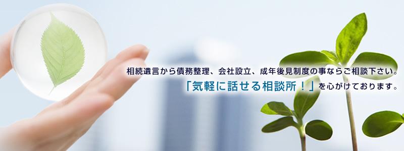 川中義雄司法書士事務所@茨木市・高槻市・大阪市